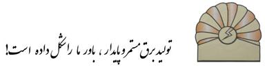 نیروگاه شهید منتظر قائم